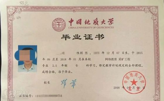 中国地质大学网络学历教育招生简章